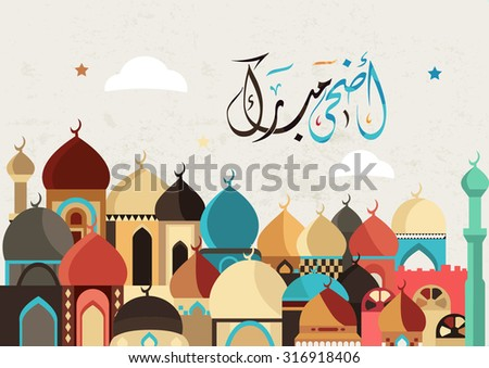 Vector of 'Eid Adha' (Festival of Sacrifice) arabic calligraphy in arabic calligraphy style with Mosques Icon  - stock vector
