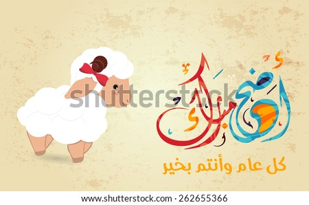 vector of 'Eid Adha' (Festival of Sacrifice) arabic calligraphy with sheep - stock vector
