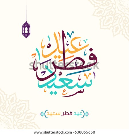 Simple Arbi English Eid Al-Fitr 2018 - stock-vector-vector-of-eid-al-fitr-mobarak-arabic-calligraphy-translation-blessed-eid-eid-mubarek-card-638055658  Collection_42828 .jpg