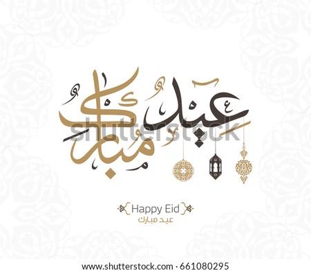 Eid essay in english