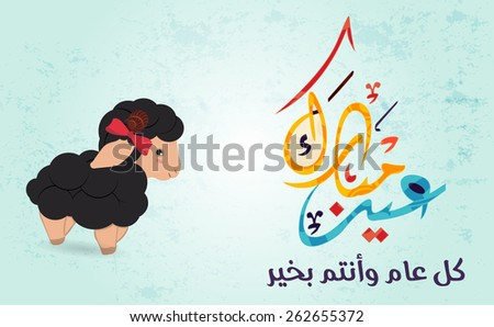 Vector of Eid Mubarak (translated as Blessed Festival) in arabic calligraphy with sheep - stock vector
