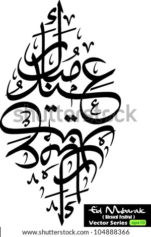Vector of Eid Mubarak (translated as Blessed Festival) which is the greeting used during the Eid al Adha and Eid al Fitri celebration festival by the muslim/moslem community. - stock vector