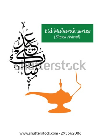 Vector of Eid Mubarak (translated as Blessed Festival) which is the greeting used during the Eid al Adha and Eid al Fitri celebration festival by muslim community - stock vector