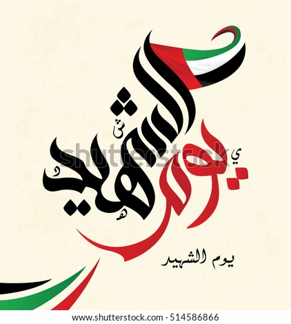 Vector of Martyr Commemoration Day - Arabic Calligraphy