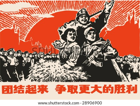 Vector of Poster in the culture revolution of China in 1970s - stock vector