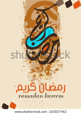vector of Ramadhan Kareem (translation- Generous Ramadhan)in arabic calligraphy style. Ramadhan or Ramazan is a holy fasting month for Muslim/Moslem 2 - stock vector