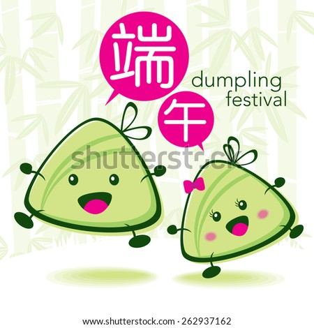 Vector of rice dumpling festival greeting. Chinese text translated as ??Dragon Boat Festival? or ??Rice Dumpling Festival. - stock vector