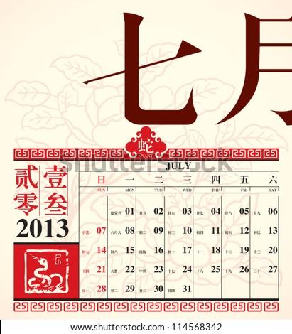 Vector Retro Chinese Calendar Design 2013 - July - stock vector