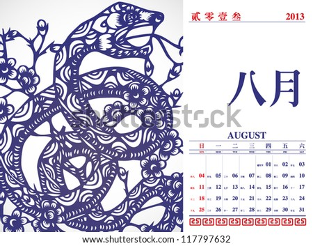 Vector Retro Chinese Calendar Design 2013 with Snake Paper Cutting - August - stock vector