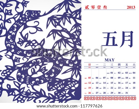 Vector Retro Chinese Calendar Design 2013 with Snake Paper Cutting - May - stock vector