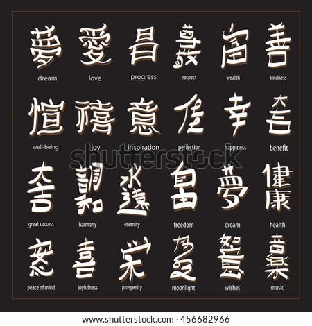 Kanji Hieroglyphs Translation Stock Vector 199090958