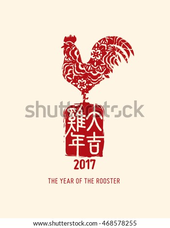 Vector Showing Rooster And Stamp Chinese Word Mean Year With Big Prosperity