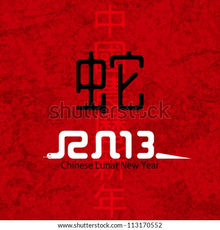 Vector Snake Calligraphy, Chinese New Year 2013 - stock vector