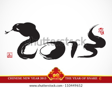 Vector Snake Calligraphy, Chinese New Year 2013 Translation: 2013 - stock vector