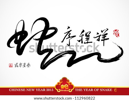 Vector Snake Calligraphy, Chinese New Year 2013 Translation: Auspicious Year of Snake - stock vector