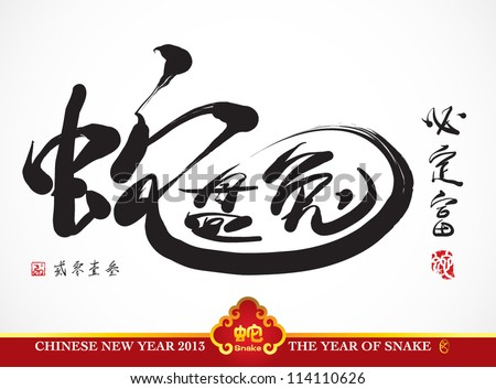Vector Snake Calligraphy, Chinese New Year 2013 Translation: Chinese Idiom, Snake Winds Rabbit, Metaphorical Means Perfect Marriage Brought Plentiful of Wealthiness and Happiness - stock vector