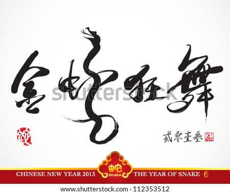 Vector Snake Calligraphy, Chinese New Year 2013 Translation: Golden Snake Dancing and Celebrating the New Year - stock vector