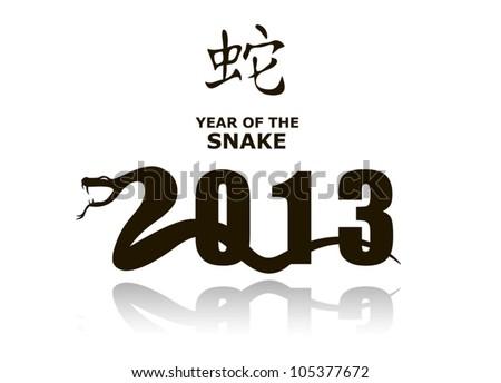 Vector Snake sign 2013 - stock vector