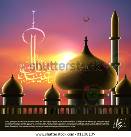 Vector Sunset Mosque Silhouettes - stock vector