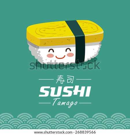 Vector sushi cartoon character illustration. Tamago means filled with egg. Chinese word means sushi. - stock vector