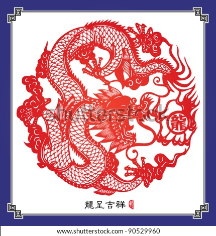 Vector Traditional Chinese Paper Cutting for the Year of Dragon Translation of Text: The Propitious of Dragon - stock vector