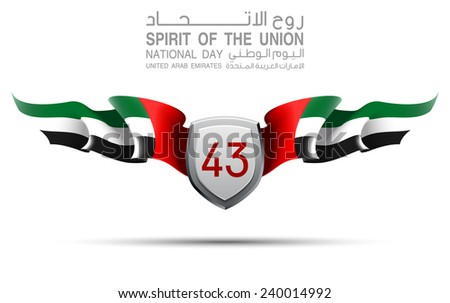 vector vintage white graphic banner with wavy official flag uae shield, pad, screen, riddle, baffle. nation patriot arabic country world travel. template concept government abu dhabi colorful style - stock vector