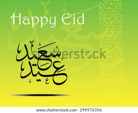 Vectors of arabic phrase Eid Saeed (translated as Happy Eid celebration) in thuluth arabic calligraphy style which is the greeting used during the Eid Adha and Eid Fitri celebration festival (eps10)
