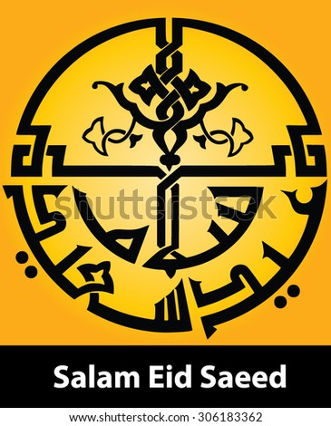 Vectors of arabic phrase Salam Eid Saeed (translated as Happy Eid celebration) in kufi arabic calligraphy style which is the greeting used during the Eid al Adha and Eid Fitri celebration festival - stock vector