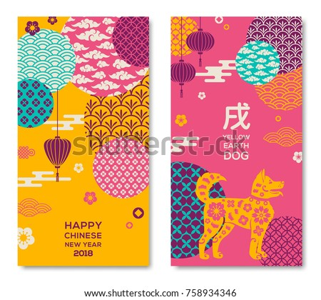 Vertical Banners Set with 2018 Chinese New Year Elements. Vector illustration. Asian Lantern, Clouds and Patterns in Modern Style. Hieroglyph Zodiac Sign Dog