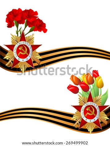 Victory day may 9, 1945 70 years - stock vector
