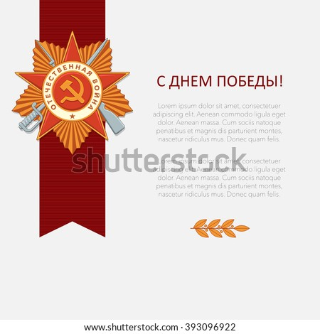 Victory day template with Great Patriotic War medal for greeting, invitation card. Flat background with holiday theme: 9 May. Translation: Victory Day, translation of text on the medal: Patriotic War. - stock vector