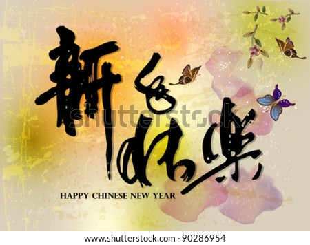 Vintage Chinese New Year Calligraphy - stock vector