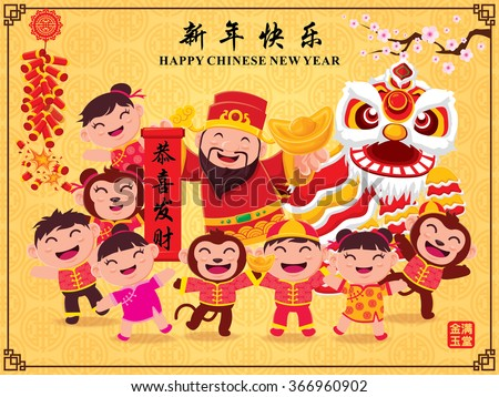 Vintage Chinese new year poster design with Chinese God of Wealth & Chinese Zodiac monkey, Chinese wording meanings: Happy Chinese New Year, Wealth & much prosperity