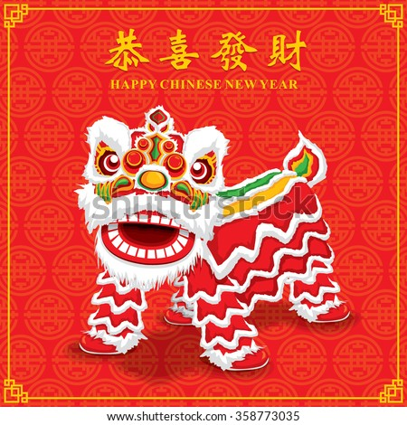 Vintage chinese new year poster design stock vector 358773035 vintage chinese new year poster design with chinese lion dance chinese wording meanings wishing stopboris Image collections