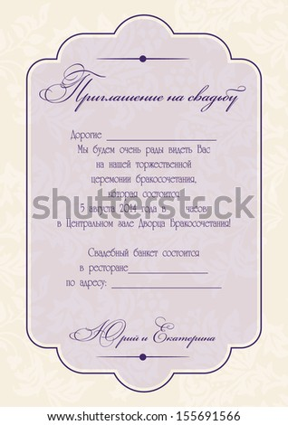 vintage invitation card or wedding card on russian. vector