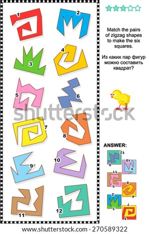 Visual math puzzle: Match the pairs of funky colorful shapes to make the six squares. Answer included.  - stock vector