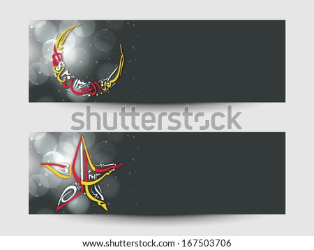 Website header or banner set with urdu calligraphy of text Happy New Year.  - stock vector