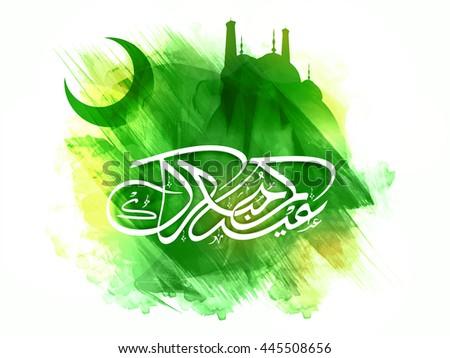White Arabic Calligraphy of text Eid Mubarak with Mosque and crescent moon, Creative Islamic Background with abstract brush strokes. - stock vector