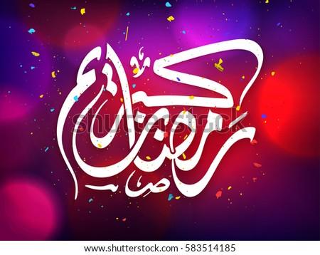 White arabic islamic calligraphy text ramadan stock vector