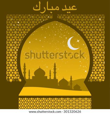Window 'Eid Mubarak' (Blessed Eid) card in vector format. - stock vector