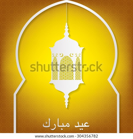 "Window ""Eid Mubarak"" (Blessed Eid) card in vector format."
