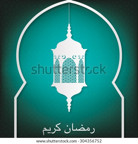 "Window ""Ramadan Kareem"" (Generous Ramadan) card in vector format."