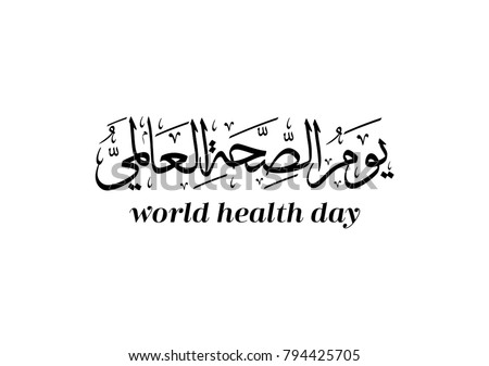 World Health Day In Arabic Calligraphy Logo Design International Type