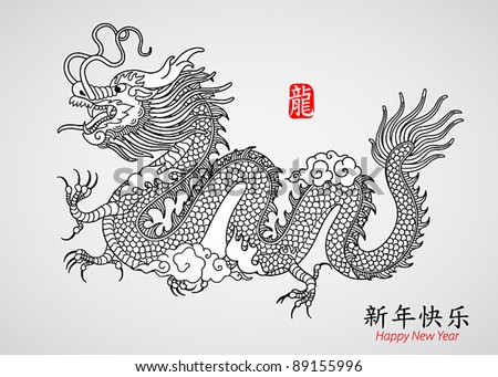 Chinese dragon stock images royalty free images vectors year of dragon vector illustration ccuart Images
