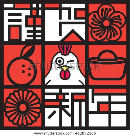 Year of rooster 2017/ Chicken rice cake , 2017 new year card /Chinese culture element/ translation of chinese character is Happy New Year and spring season