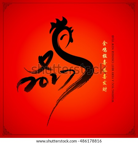Year of rooster chinese new year design graphic. Chinese character - Ji - Chicken, 'Jin ji bao xi' - Golden chicken deliver happiness. 'Gong xi fa cai' - May you attain greater wealth.
