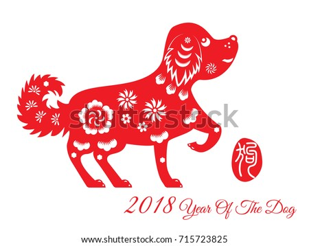 year dog chinese zodiac dog red stock vector 715723825 shutterstock. Black Bedroom Furniture Sets. Home Design Ideas