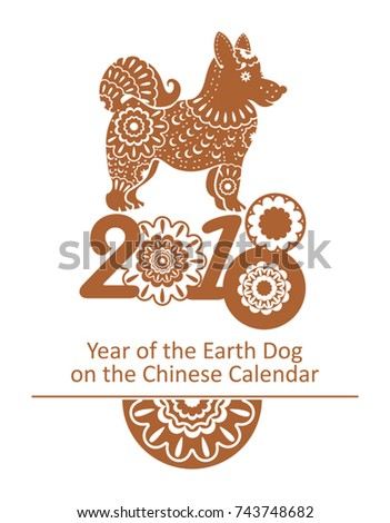 Year Earth Dog Decorative Symbol 2018 Stock Vector 743748682