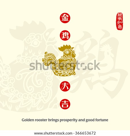 Year of the rooster. rooster calligraphy, Translation: golden rooster brings prosperity and good fortune. Chinese seal wan shi ru yi, Translation: Everything is going very smoothly.
