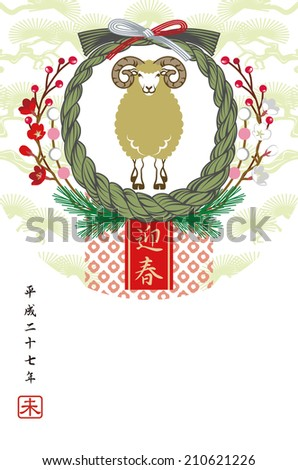 "Year of the Sheep,Japanese Style.Japanese words mean""welcoming spring"". - stock vector"